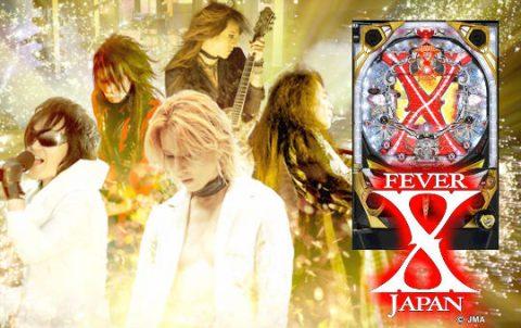 CR X JAPAN2っていつになったら出るの??画像