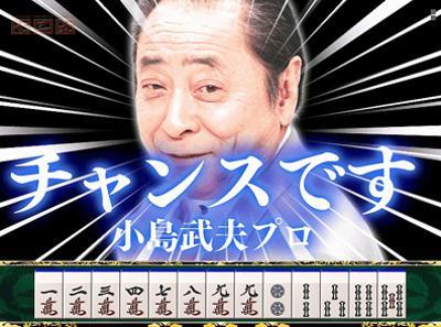 CR華牌2 「ミスター麻雀」小島武夫の戦略 の思い出画像