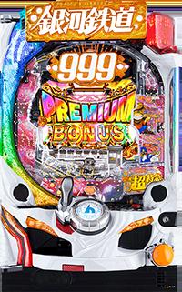 P銀河鉄道999 PREMIUM 筺体画像画像