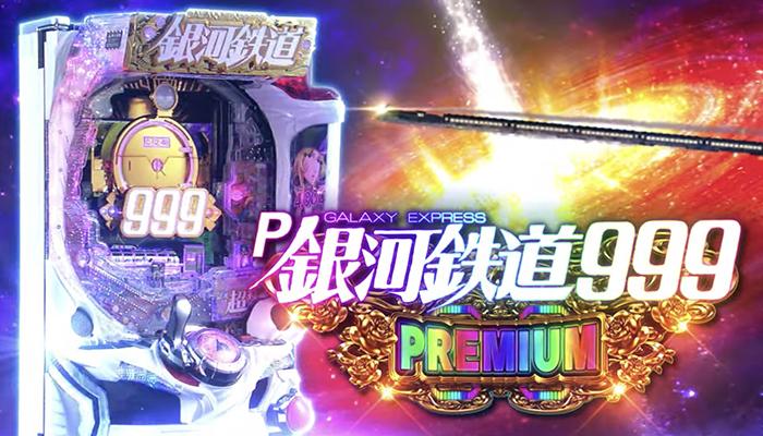 P銀河鉄道999 パチンコ画像