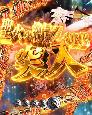 聖火の絶景ZONE画像