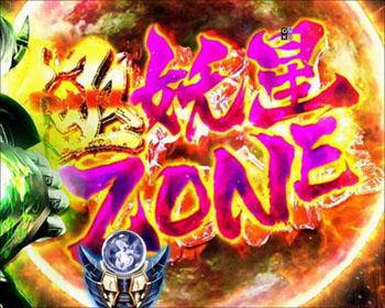 極妖星ZONE画像