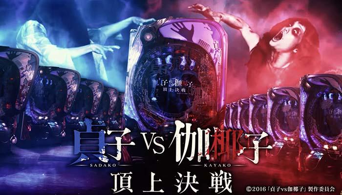 P貞子vs伽椰子 頂上決戦画像