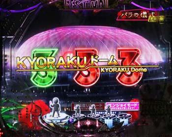 KYORAKUドームステージ画像