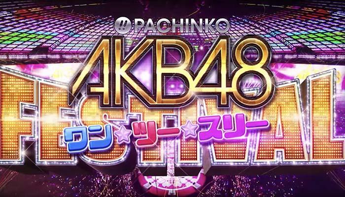 AKB48 ワン・ツー・スリー!! フェスティバル画像