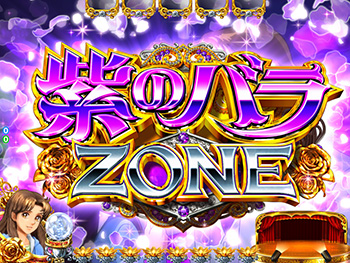 紫のバラZONE画像