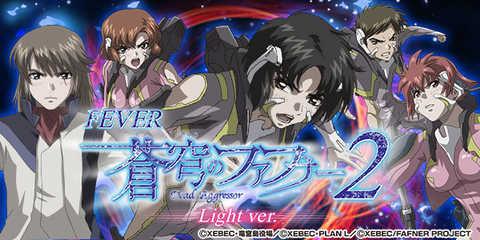 PA蒼穹のファフナー2 Light ver画像