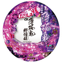 薄桜鬼 緋焔録