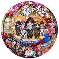CRA花の慶次SP~琉