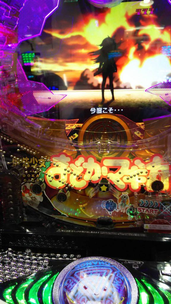 CR魔法少女まどか☆マギカ【まどマギ】【最速】新台実践感想スレ画像