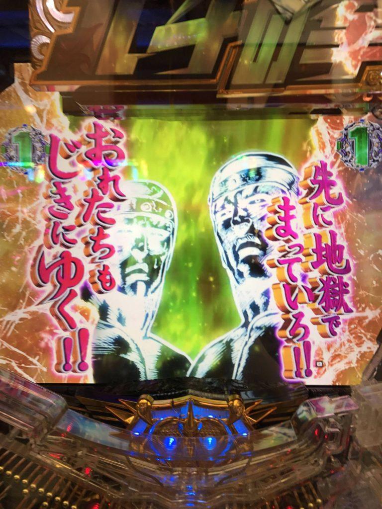 CR北斗の拳7転生勝ち27万円ってこと!?68004発出ているぞすげーー画像